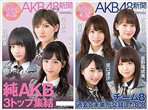 【AKB48新聞】あれ?小栗有以ちゃんっていつの間に純AKBメンバーになったの?