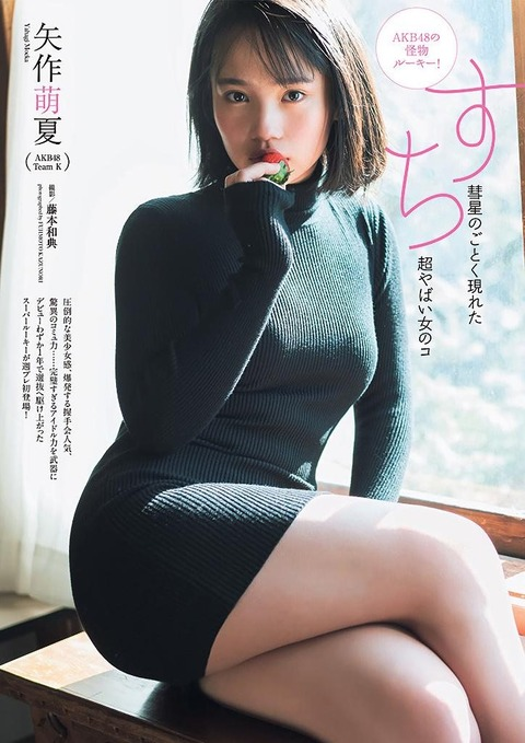 【AKB48】矢作萌夏ちゃんがあまりにもえちえちすぎる件