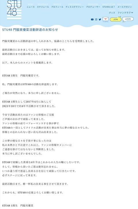 【STU48】門脇実優菜が復帰する気満々でワロタwwwwww