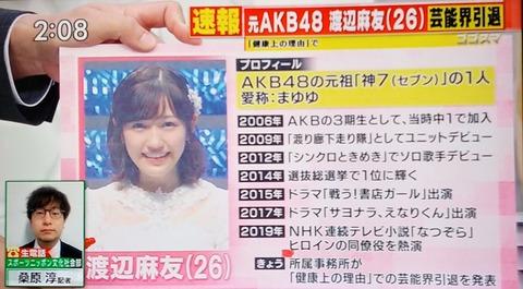 【AKB48G】卒業後芸能界に未練を残さず一般人に戻るメンバーって…
