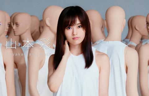 【NMB48】山本彩ってアイドル歌手?それともシンガーソングライター?
