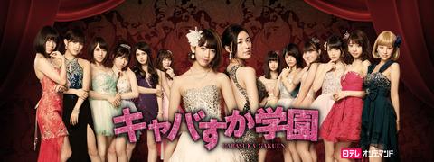 【AKB48】全然反響がなかったキャバすか学園は何度も再放送されているのに、豆腐プロレスは再放送してくれないのは何故?