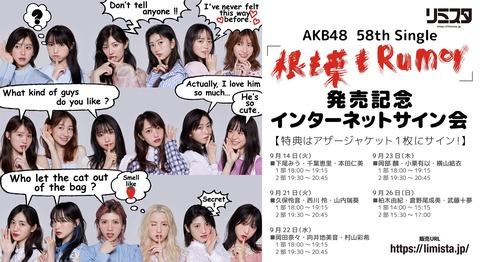 【AKB48】インターネットサイン会キタ━━━(゚∀゚)━━━!!