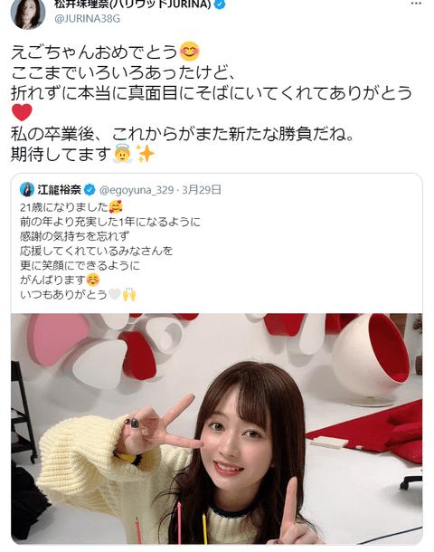 【SKE48】松井珠理奈さんが後輩へアドバイス「私が卒業した後が新たな勝負になる、期待してる」