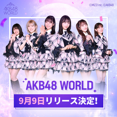 【AKB48 WORLD】俺の推しが AKBのゲームに参加してないぞ!ふざけんな!!