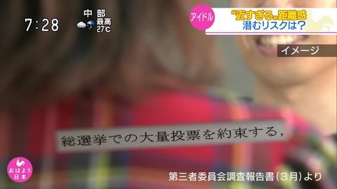 人望民「NHKのNGT48報道、名誉毀損にならない?」