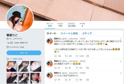 【異常事態】NGTメンバーが続々とTwitterのプロフィールからNGT表記を消し始める