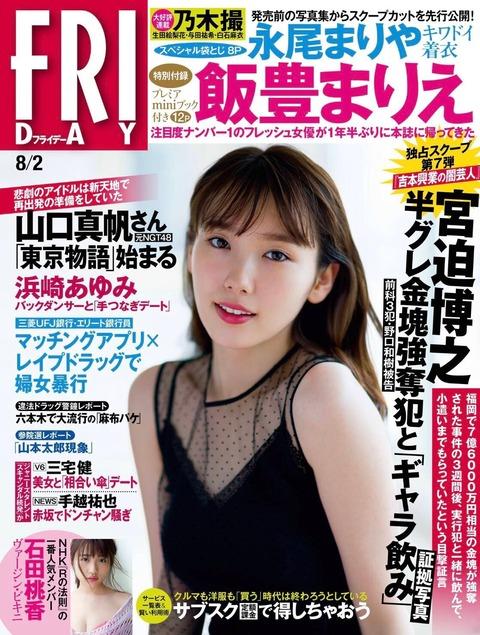 フライデー「悲劇のアイドル山口真帆さん東京物語始まる」