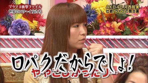 【AKB48G】煽り抜きに聞きたいんだけど口パクのコンサート見て何が楽しいわけ?
