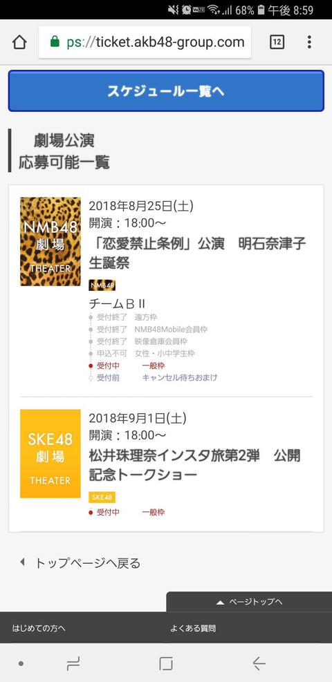 【SKE48】9月1日「松井珠理奈インスタ旅第2弾」公開記念トークショー開催決定!!!
