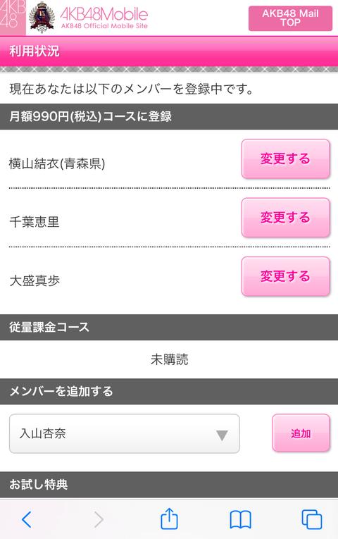 【AKB48】よこゆいのプラメ購読者だけど、運営から受信メンバーを変更しろって案内が来たんだが、誰かオススメのメンバーいない?【横山結衣】