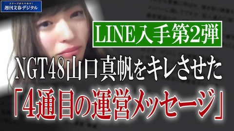 【NGT48暴行事件】文春ライブからスズキが逃亡wwwwww