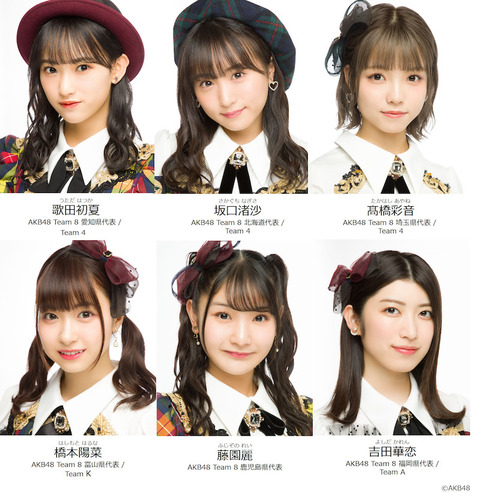 【AKB48】10/24(日)「アイコレFES☆PREMIUM」にチーム8の出演決定!