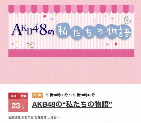 """【悲報】NHK-FM「AKB48の""""私たちの物語""""」が放送終了"""