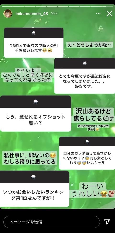 【HKT48】まんさん「カラダ売って恥ずかしくないの?」→田中美久「私仕事にNGないの、誇りに思ってる」