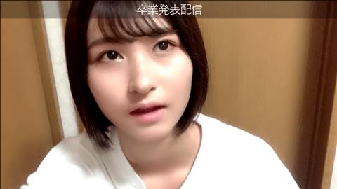 【AKB48】本間麻衣、SHOWROOMで卒業発表