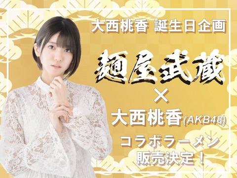 【朗報】AKB48大西桃香と麺屋武蔵 コラボラーメン 発売決定!!