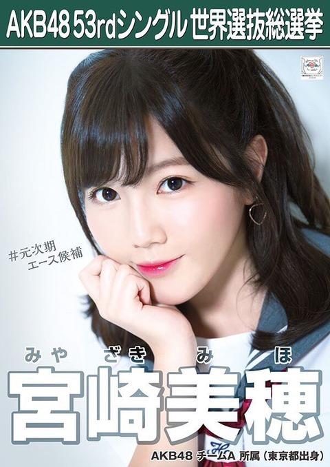 【AKB48】元次期エース候補、宮崎美穂さんの選挙ポスターwww