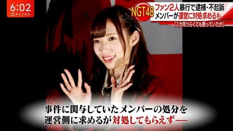 【悲報】山口真帆さん「メンバーの処分ないならNGT解散して欲しい」ツイートに「いいね」