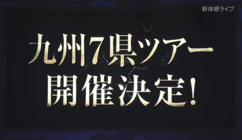 【HKT48】九州7県ツアー、チケット一般特別発売のご案内