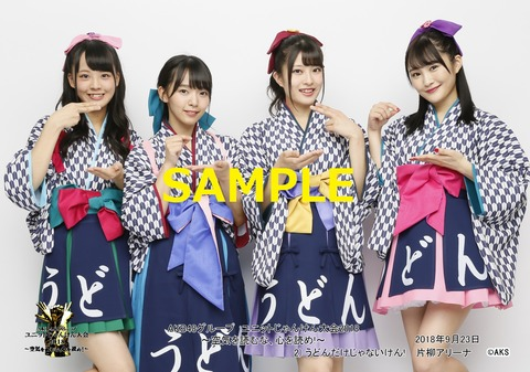 【AKB48G】じゃんけん大会は今年どうなる?中止?開催?
