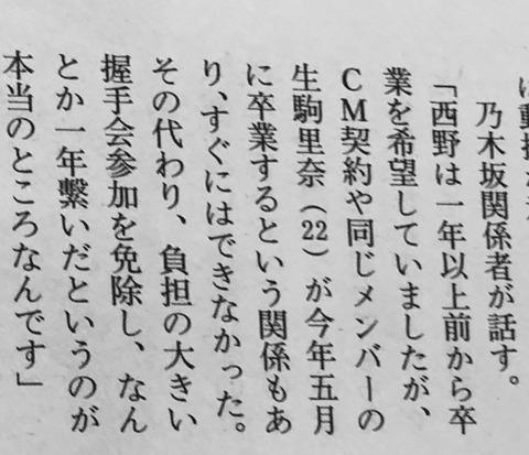 【乃木坂46】文春「西野七瀬はずっと卒業希望してたが運営が握手会を免除してなんとか1年繋いだ」