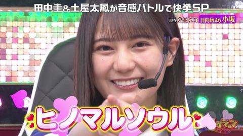 【悲報】日向坂46絶対的エースの小坂菜緒さん、TBSオトラクションで想像を絶する音痴っぷりを晒してしまう