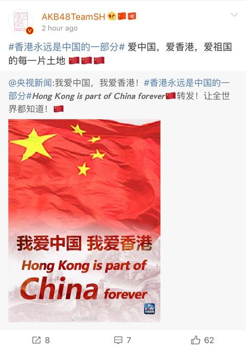 【悲報】AKB48 TeamSH「香港は永遠に中国の一部だ」←AKS大丈夫か?