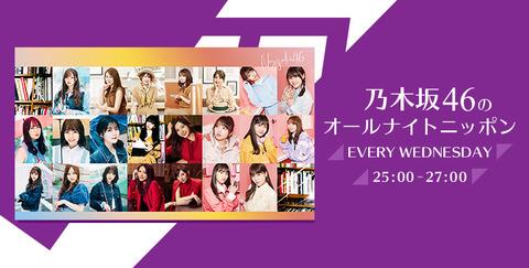 【悲報】AKB48さん、新曲を出すのに乃木坂46のANNに出演させてもらえない