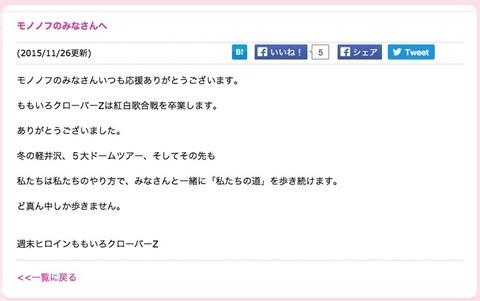 【AKB48】どうせ紅白落選するんだし、落選する前に紅白卒業宣言をしよう