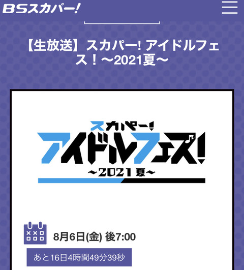 スカパー!アイドルフェスにAKB48とSKE48が出演決定!