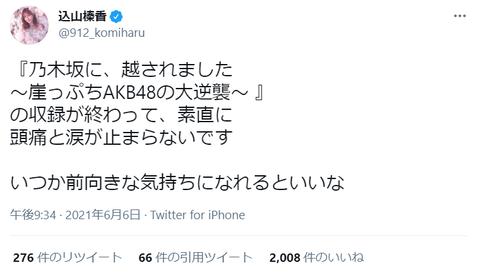 【悲報】込山榛香がドッキリ企画で炎上か?AKB48新番組収録で病みツイート