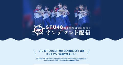 【STU48】船上劇場公演の模様をDMMオンデマンド配信決定!【ぼったくり】