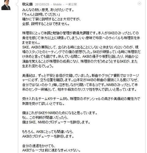 【AKB48G】もう兼任制度は復活しないのか?