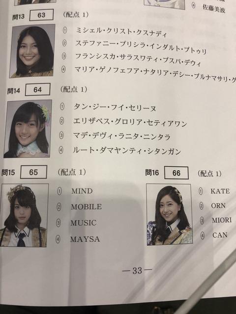【画像あり】AKB48グループセンター試験、難問過ぎるだろwww