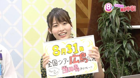 【悲報】チーム8広島公演のチケットが売れなさすぎてついに当日券を販売・・・