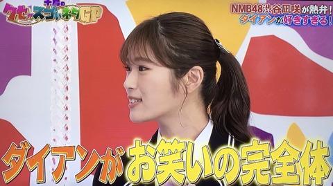 【NMB48】渋谷凪咲「深田恭子に似てます。面白いです。ダイアン好きです。」←こいつが天下獲れない理由