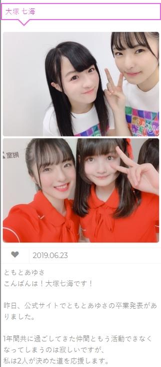 【NGT48】大塚七海さん、渡邉歩咲と高沢朋花の卒業にお気持ち表明