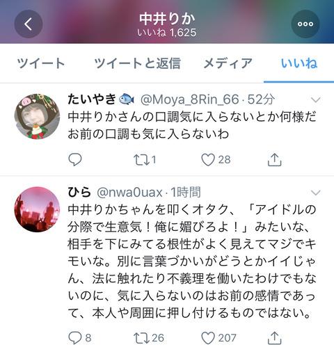 【NGT48】中井りか、「中井りかさんの口調気に入らないとか何様だ」に「いいね!」www