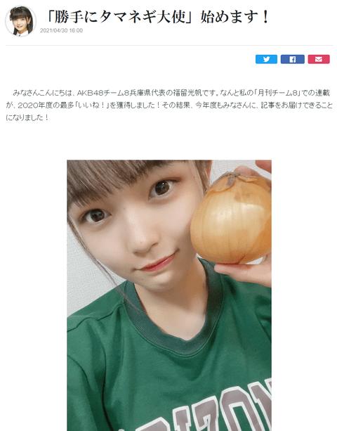 【悲報】チーム8福留光帆さん、STU門脇実優菜の淡路島のタマネギキャラをパクる