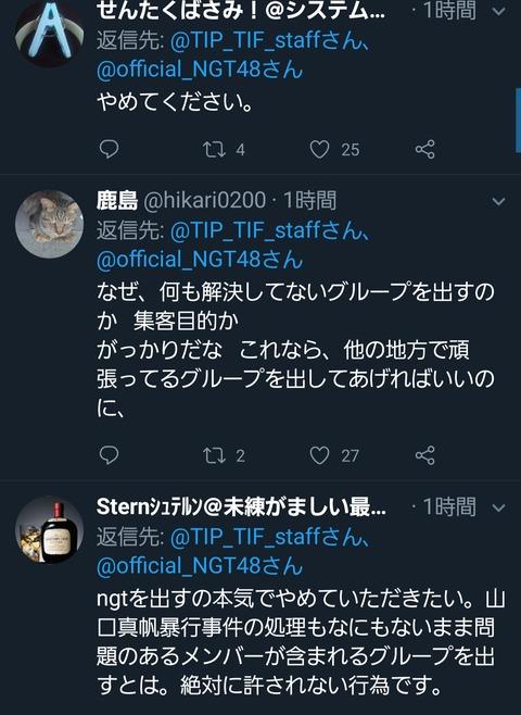 【朗報】NGT48の出演を発表したTIF公式Twitterに「TIFを汚すな!」とアイドルファンからクレーム殺到www