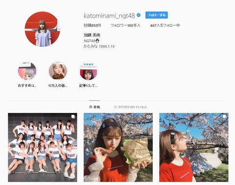 【NGT48】研究生加藤美南のインスタのコメ欄がやばすぎるwww