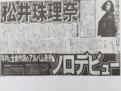 【SKE48】世界チャンピオンでデビュー11年目の松井珠理奈が全曲作詞のアルバムでソロデビュー