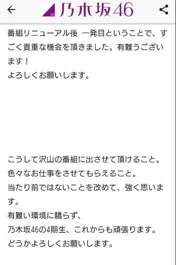 【悲報】ノギザカスキッツ後枠も乃木坂番組になる可能性濃厚、いったいいつになれば許してもらえるの?