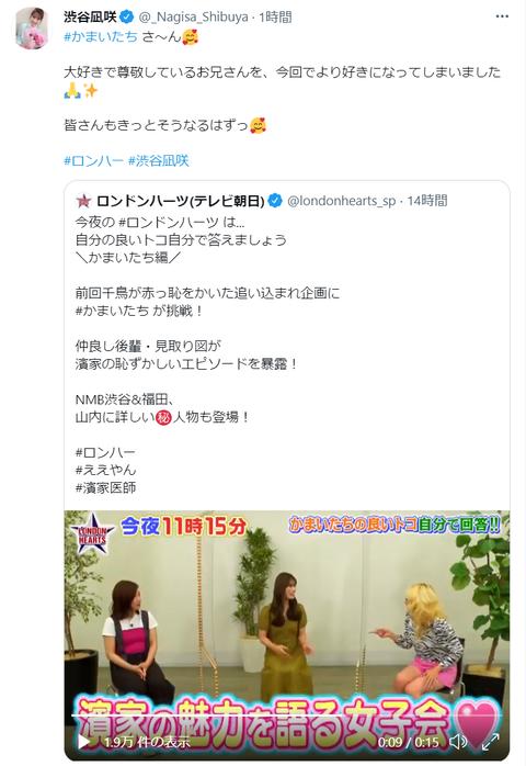 【NMB48】渋谷凪咲がロンドンハーツ「自分の良いトコ自分で答えましょう〜かまいたち編〜」に出演!