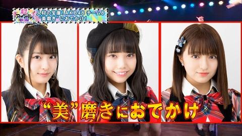 【AKB48】チーム8メンバーのすっぴんがかわいい件【行天優莉奈・長久玲奈・佐藤七海】