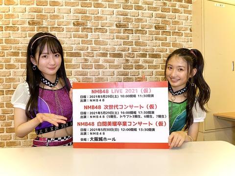 【NMB48】「NMB48 LIVE 2021」「NMB48次世代コンサート」「白間美瑠卒業コンサート」の日程が決定!【5月29日(土),30日(日)】
