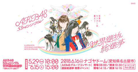 【悲報】AKB48総選挙、フジテレビの副音声に長嶋一茂と古市憲寿ら
