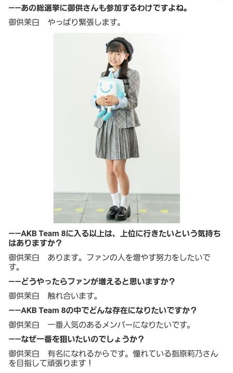 【AKB48】チーム8御供茉白さん「いちばん人気のあるメンバーになりたい!」「憧れている指原さんを目指して頑張る!」