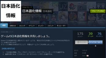 steam 日本語化